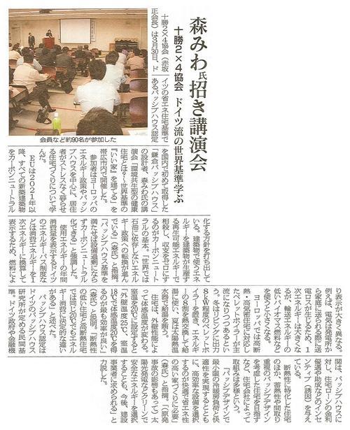森みわ新聞.jpg