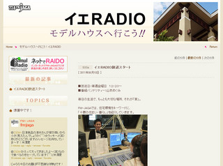 FM-JAGAモデルハウスへ行こう!イエRADIO.jpg