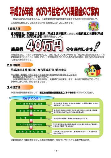 H26syoureikinpamphlet-1.jpg