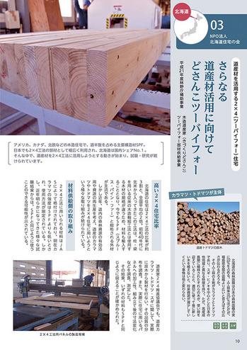 tokachi-1s.jpg