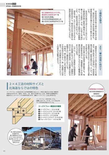 tokachi-2s.jpg