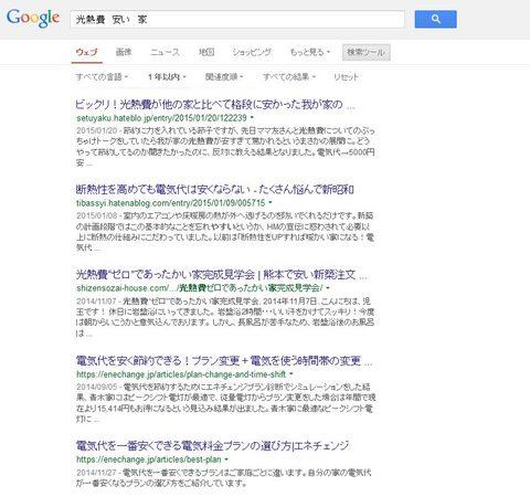 150512_googleserach.jpg