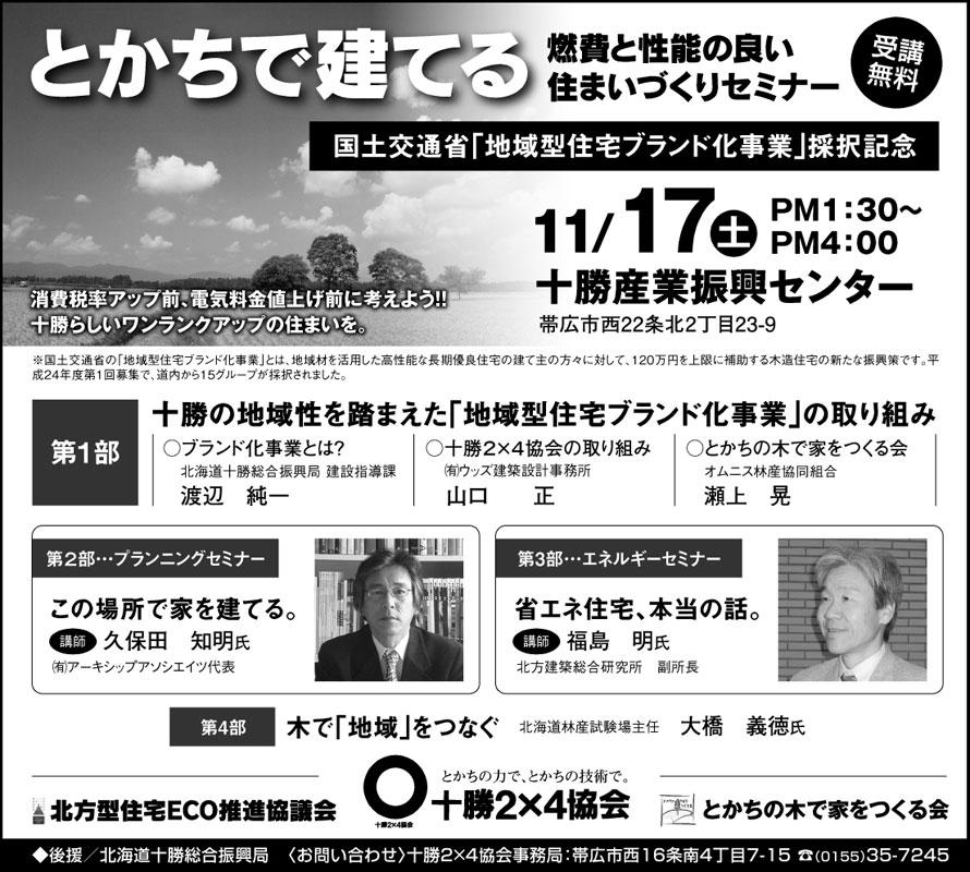 http://www.tokachi2-4.com/news/images/121117_seminar.jpg
