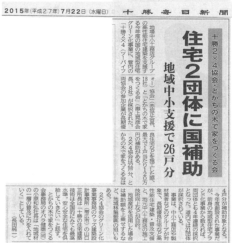 http://www.tokachi2-4.com/news/images/150730kachimai.jpg