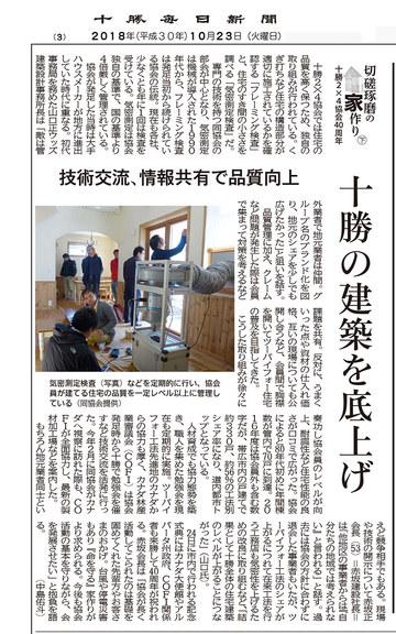 181023_kachimai_2.jpg