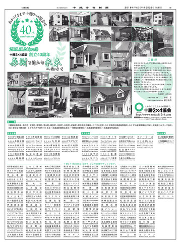 181023_kachimai_ad.jpg