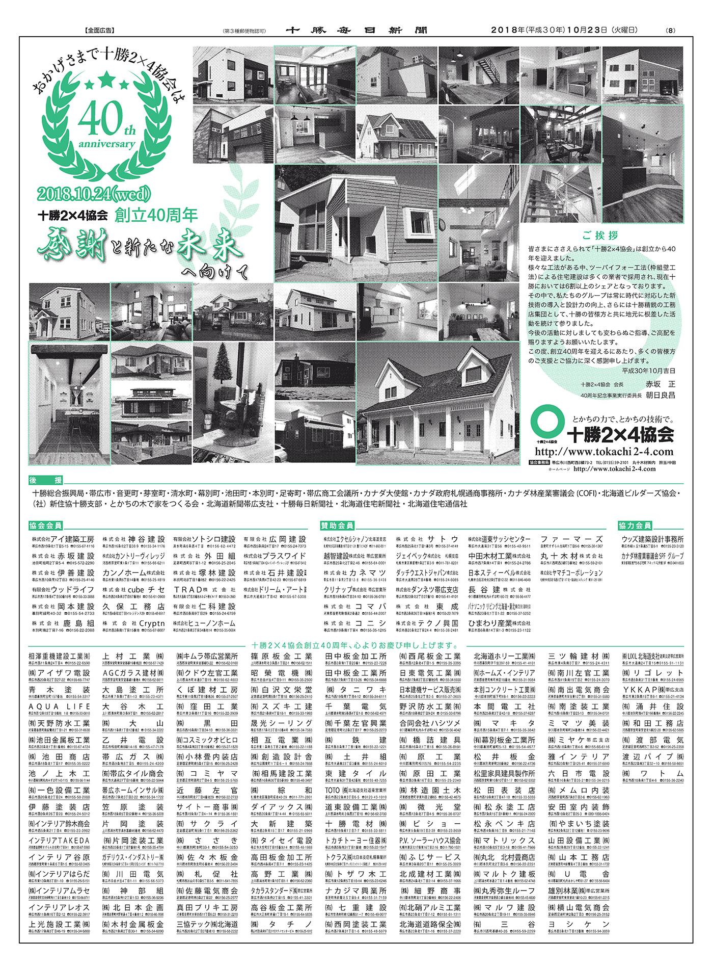 https://www.tokachi2-4.com/weblog/images/181023_kachimai_ad.jpg